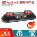 Audigy 6 (SB1540/A6)  电脑K歌USB外置声卡