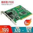 P100 电音版 电脑K歌内置PCI声卡
