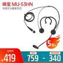 MU-53HN 电容式头戴麦克风