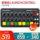 诺维逊(Novation) LAUNCHCONTROL MIDI控制器