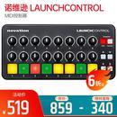 LAUNCHCONTROL MIDI控制器