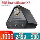 SoundBlaster X7 hifi外置声卡 USB声卡连笔记本(黑色普通)
