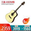 三益(Samick) ASDM 全单板 高品质 民谣吉他