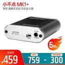 小不点(littledot) MK1+ 朔封 便携式耳放 耳机放大器
