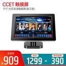CCET 19寸 台式高清触摸屏(音王版)