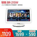 BR-215W 21.5寸桌面式红外触摸屏 (雷客版)白色