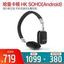 HK SOHO(Android) 旅行者之选 平折式迷你头戴耳机 超凡脱俗 高品质 (黑色)