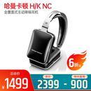 H/K NC 全覆盖式主动降噪耳机 (黑色)
