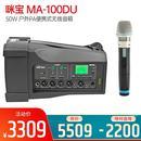 咪宝(MIPRO) MA-100DU 50W 户外PA便携式无线音箱