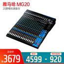 MG20 20路模拟调音台