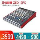 艾伦赫赛(Allen&Heath) ZED 12FX 12路专业演出 USB 调音台