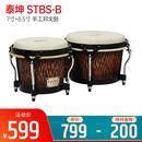 STBS-B 佼佼者系列邦戈鼓 7寸+8.5寸 手工邦戈鼓
