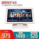 I6S触摸屏 19寸桌面式式KTV卡拉OK点歌台
