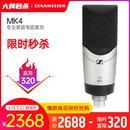 MK4 专业录音电容麦克风 工作室/录音获奖产品 主播直播K歌麦克风话筒【德国进口】