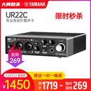 steinberg UR22C 专业录音外置声卡编曲混音USB音频接口 2019升级版