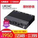 steinberg UR24C 专业录音配音USB声卡音频接口 主播直播K歌声卡