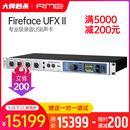 Fireface UFX II 专业级录音外置USB声卡