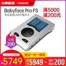 【现货速发】Babyface Pro FS  专业录音USB外置声卡 娃娃脸高品质主播直播K歌声卡 (Babyface Pro升级版)