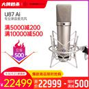 德国进口 U87 Ai 专业录音电容麦克风 主播直播网络K歌麦克风话筒