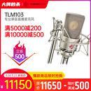 TLM103 电容式录音麦克风 大振膜主播直播K歌话筒 小U87【德国进口】(银灰色、带防震架)