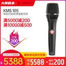 KMS 105 电容式现场/录音麦克风(黑色)