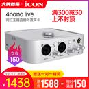 4nano live 网红主播直播外置声卡 电脑K歌录音USB声卡(新版)