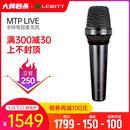 MTP LIVE 现场王手持电容麦克风 舞台演出网络K歌主播直播话筒