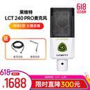 LCT 240 PRO 专业录音电容麦克风 网络K歌主播直播麦克风话筒 (白色)