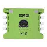 K10 K歌 麦克风录音声卡 (绿色)