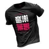 【音乐无畏】男装短袖圆领修身主题T恤 (S)