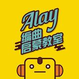 音乐人网(musicren) 基础班级 ALAY编曲启蒙教室 培训教程