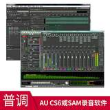AU CS6或SAM录音软件安装调试(维护3个月)