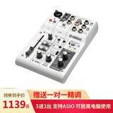 雅马哈AG03调音台搭配得胜K550P麦克风 手机K歌套装