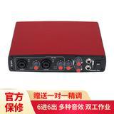 艾肯(iCON) Utrack Pro VST 6进6出电脑网络K歌外置专业USB声卡