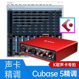 音平(INGPING) 【Cubase5机架+VST插件】K歌声卡K歌效果精调服务(精调一次终身维护)