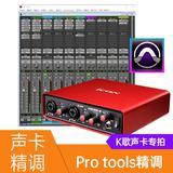 音平(INGPING) 【Pro Tools机架+waves等高品质插件】K歌声卡K歌效果精调服务(精调一次终身维护)