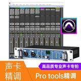 音平(INGPING) 【Pro Tools机架+waves等高品质插件】高品质专业声卡K歌效果精调服务(精调一次终身维护)