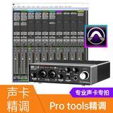 音平(INGPING) 【Pro Tools机架+waves等高品质插件】专业声卡K歌效果精调服务(精调一次终身维护)