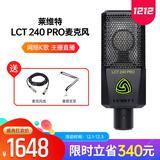 莱维特(LEWITT)LCT 240 PRO 专业录音电容麦克风 网络K歌主播直播麦克风话筒(黑色)
