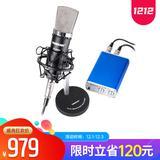 得胜(TAKSTAR) PC-K600 电容式录音麦克风(套装版)
