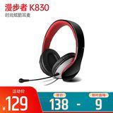 漫步者(Edifier) K830 时尚炫酷耳麦 音质出色超拉风耳麦