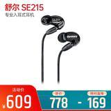 舒尔(SHURE) SE215专业入耳式耳机 入耳式HI-FI隔音耳塞(黑色)