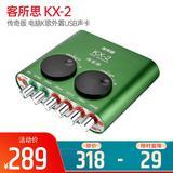 KX-2 传奇版 电脑K歌外置USB声卡
