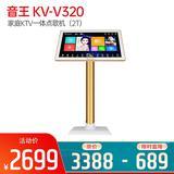 KV-V320 家庭KTV一体点歌机  19寸落地式红外屏 白金色(2T)