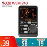 WSM-240便携式节拍器
