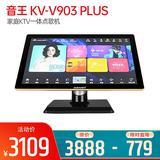 KV-V903 PLUS 家庭KTV一体点歌机 21.5寸台式电容屏 黑金色(3T)