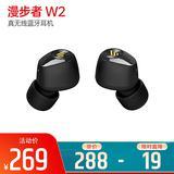 漫步者(Edifier) W2真无线蓝牙耳机 迷你运动防水入耳式耳塞 (黑色)