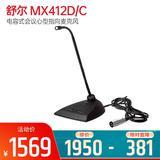 MX412D/C  电容式会议心型指向麦克风