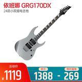 依班娜(Ibanez) GRG170DX 24品小双摇电吉他 2015新款 (星光银色)