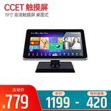 CCET 19寸 高清触摸屏 桌面式 (黑色)